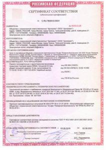 пожарный-сертификат-ВИНИЛ