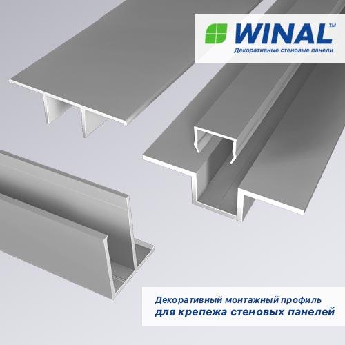 dekorativnij-montaj-profil-aluminieviy