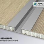 Омега профиль используется для стыковки стеновых панелей между собой