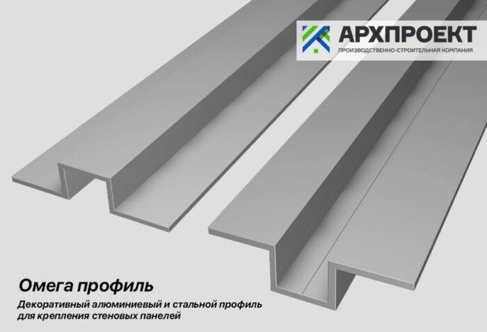 Омега профиль. Декоративный и стальной алюминиевый профиль для крепления стеновых панелей