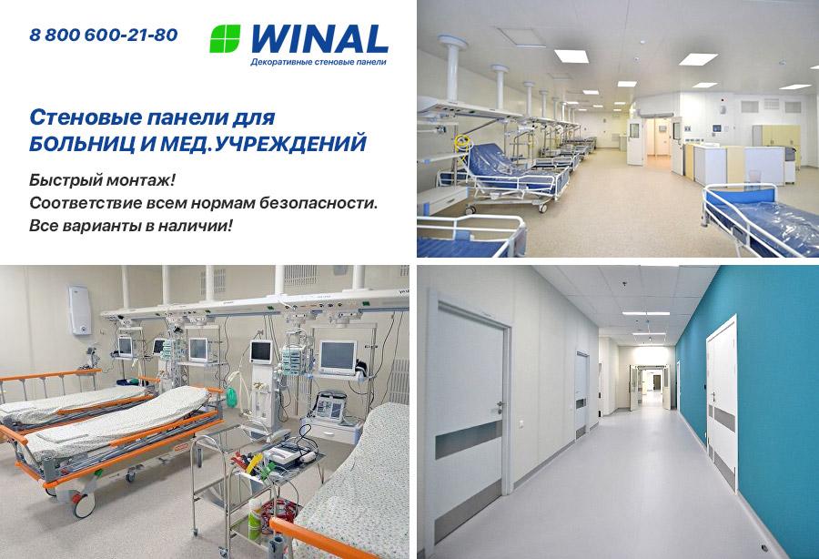 Декоративные панели для внутренней отделки стен больниц и медицинских учреждений негорючие Гипсоакрил окрашенный Гипсокартон СМЛ WINAL