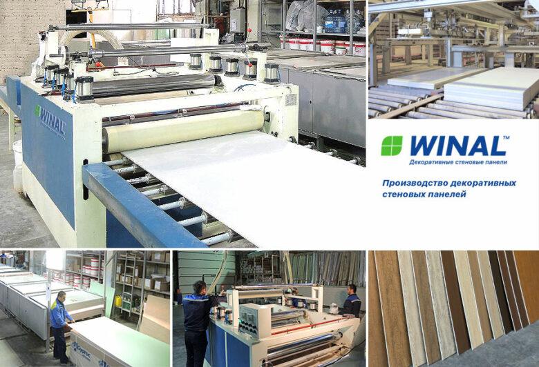 Производство стеновых панелей WINAL для внутренней отделки стен