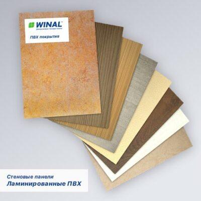 stenovie-paneli-winal-laminirovannie-pvh-gkl-sml-gvlv-gsp-e1585062208317