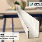 L-профиль. Декоративный алюминиевый монтажный профиль для крепления стеновых панелей