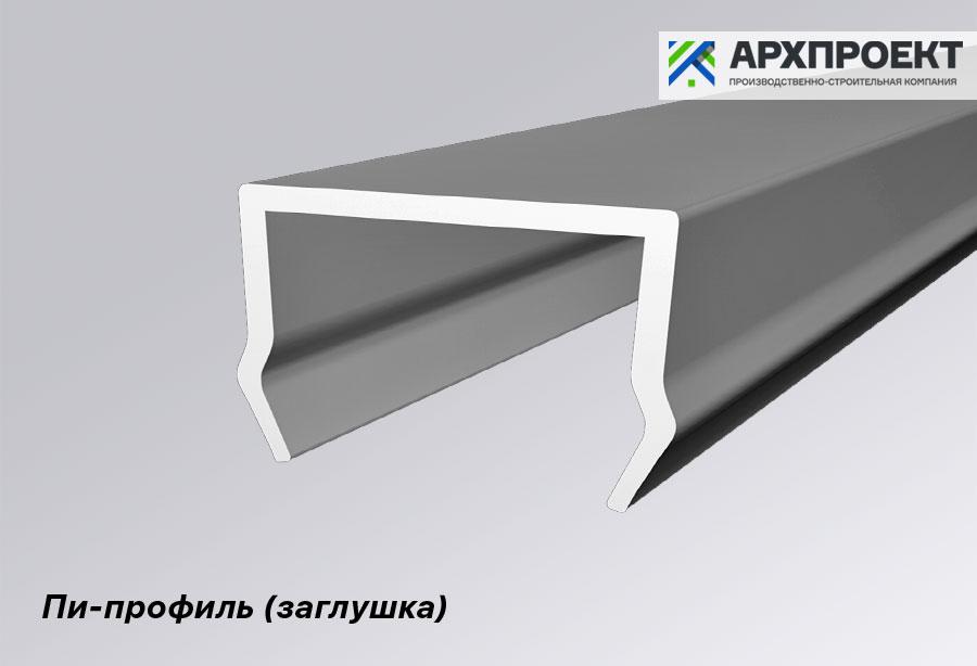 Пи профиль алюминиевый и стальной монтажный для крепления стеновых панелей