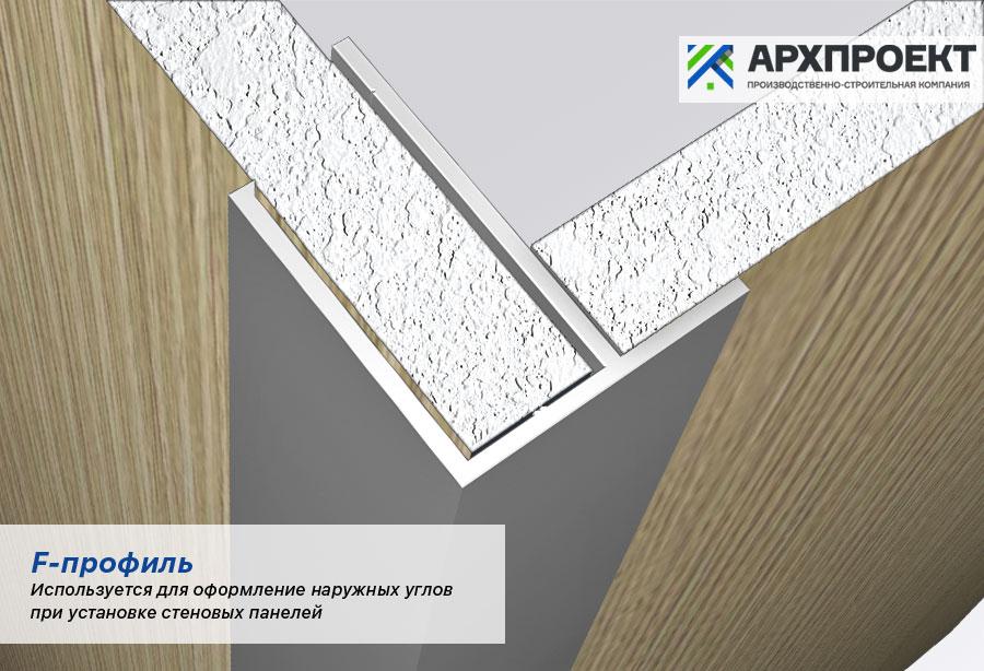 Алюминиевый или стальной F-профиль F26 и F37 применяется для оформления наружных углов при установке стеновых панелей.