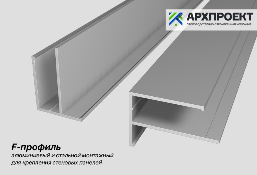 F-профиль. Декоративный алюминиевый монтажный профиль для крепления стеновых панелей