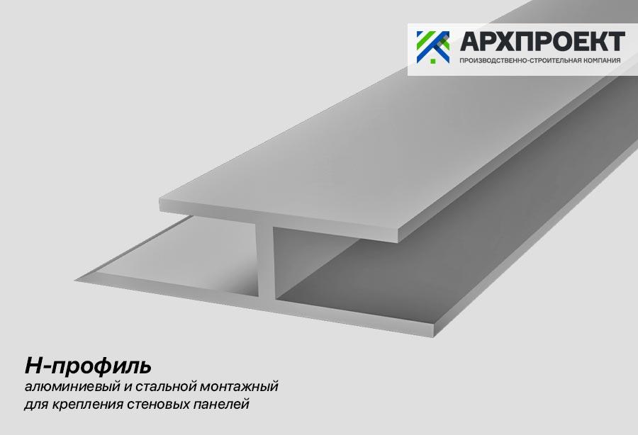 H-профиль алюминиевый и стальной монтажный профиль для крепления стеновых панелей