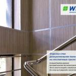 Ламинированный гипсокартон ГКЛ, Окрашенный СМЛ. Декоративные Негорючие Стеновые панели для внутренней отделки стен. Отделка стен в государственных учреждениях, лестничных пролетах