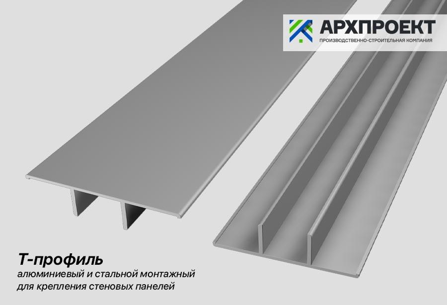 Т-профиль для крепления акриловых, ламинированных гипсокартон смл стеновых панелей