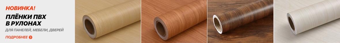 Пленки ПВХ в рулонах для облицовки мебели, дверей, стеновых панелей (декоративных интерьерных панелей для внутренней отделки стен ГКЛ СМЛ)