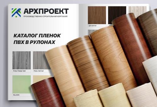 Каталог пленок ПВХ в рулонах для мебели, дверей, панелей