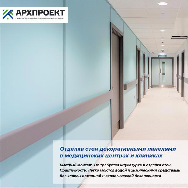 Медицинские панели для стен больниц, кабинетов, стоматологии