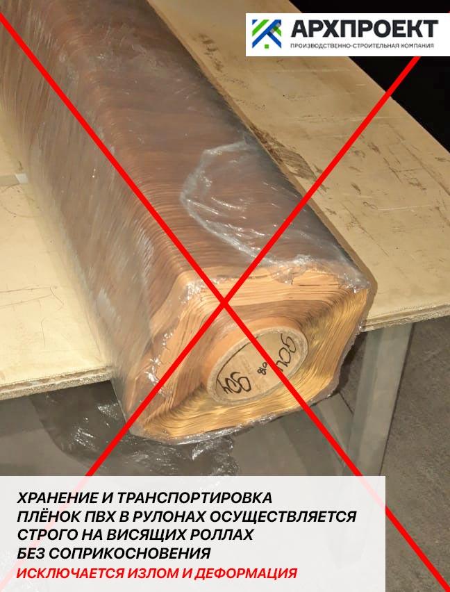 Пленки ПВХ в рулонах оптом и в розницу от 1 рулона для стеновых панелей, ГКЛ, облицовки дверей, мебели. Условия хранения и транспортировки