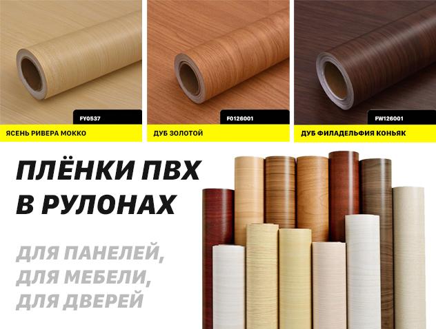 Облицовочные Пленки ПВХ в рулонах для декоративных интерьерных панелей, мебели, дверей