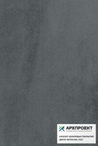 Бетон RAL 7037. Каталог акриловых покрытий декоративных стеновых панелей для отделки стен WINAL ВИНАЛ