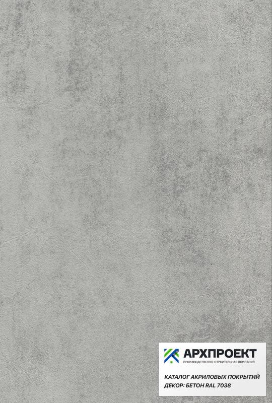 акрил в бетон