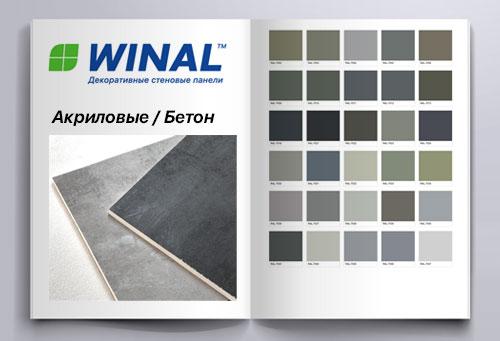 katalog-paneli-winal-akril-beton1